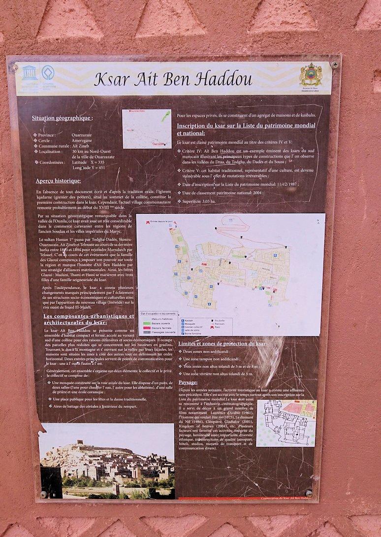 トのアイト・ベン・ハッドゥへ歩いて向かう途中の様子4