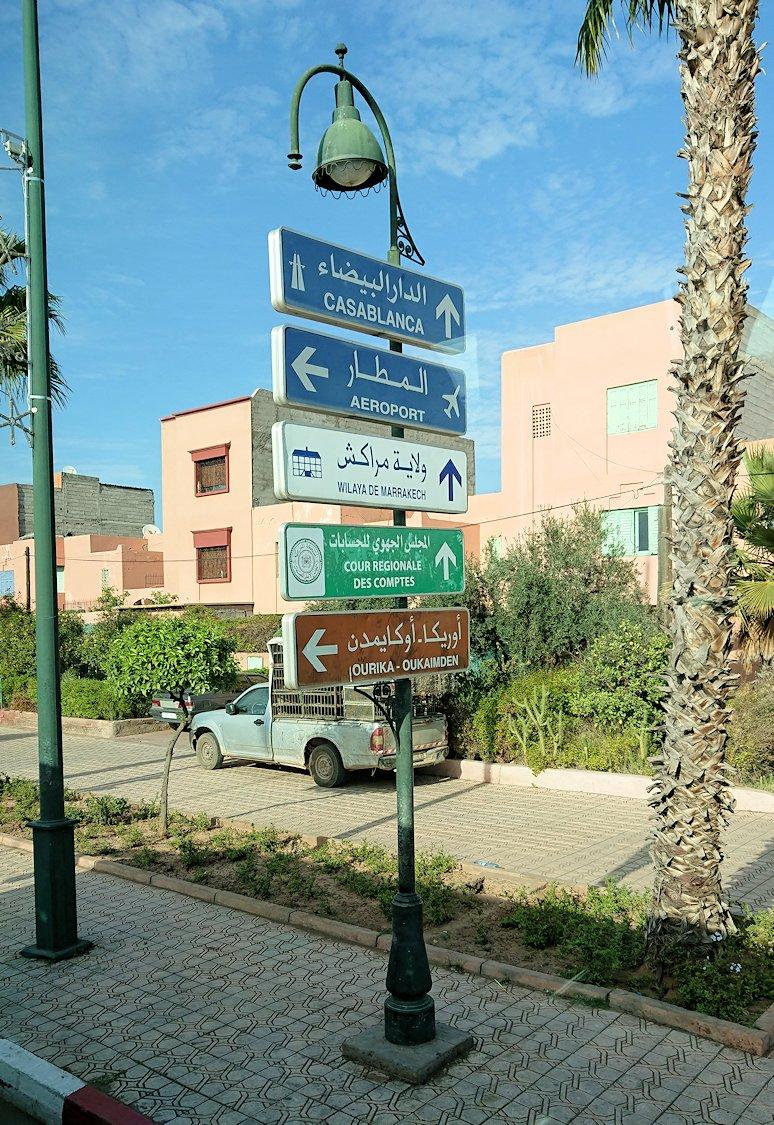 モロッコのマラケシュの街に到着2