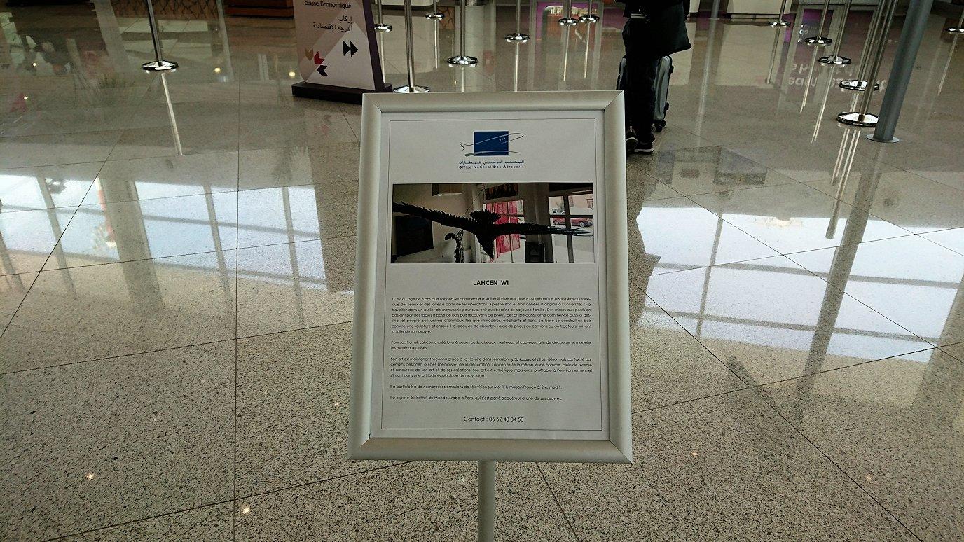 ロッコのカサブランカ空港の国際線ターミナル内のラウンジにて2