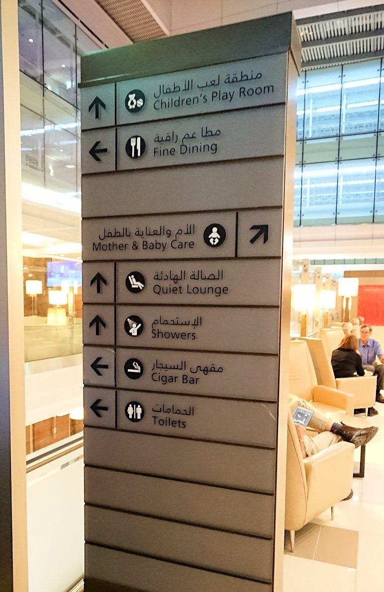ドバイ国際空港に到着し待望のビジネスクラス・ラウンジに入った様子2