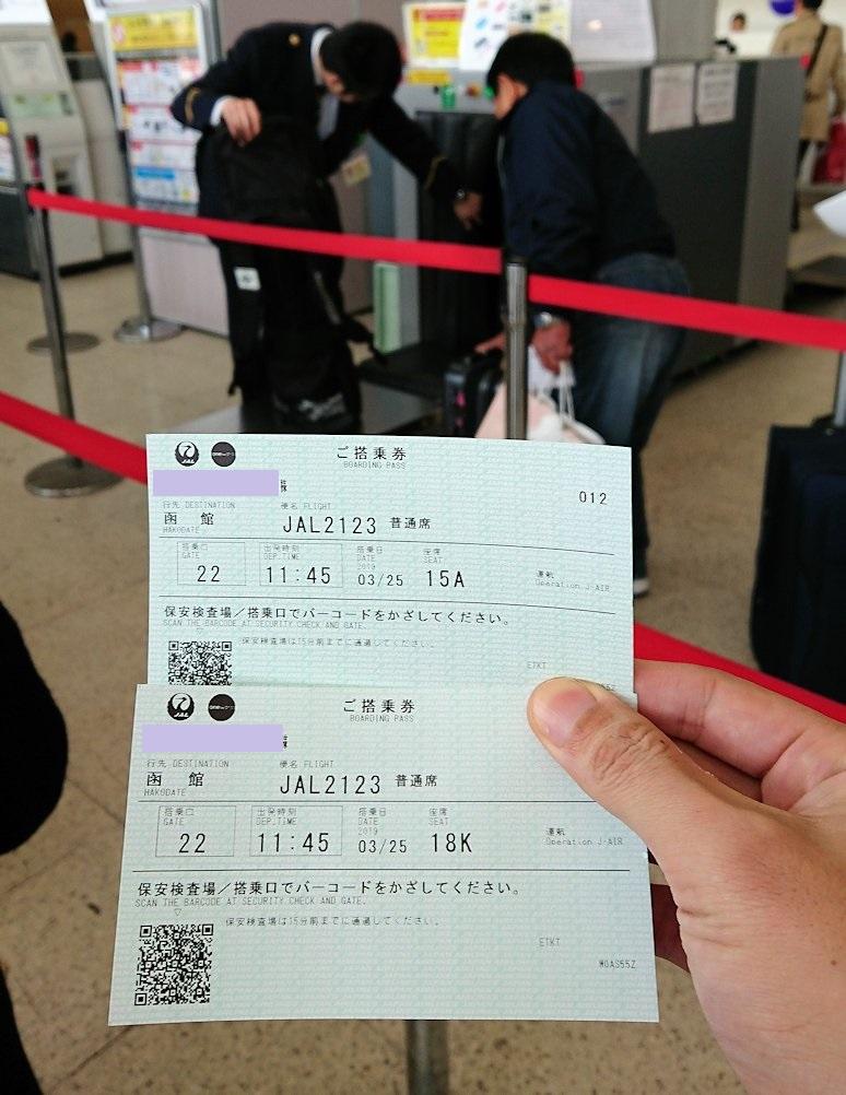 函館空港に伊丹空港でまずはチェックイン手続きを2