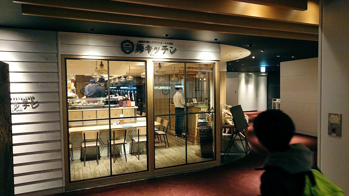 函館空港に伊丹空港でまずはチェックイン手続きを済ませて空港内を散策して見つけたお店6