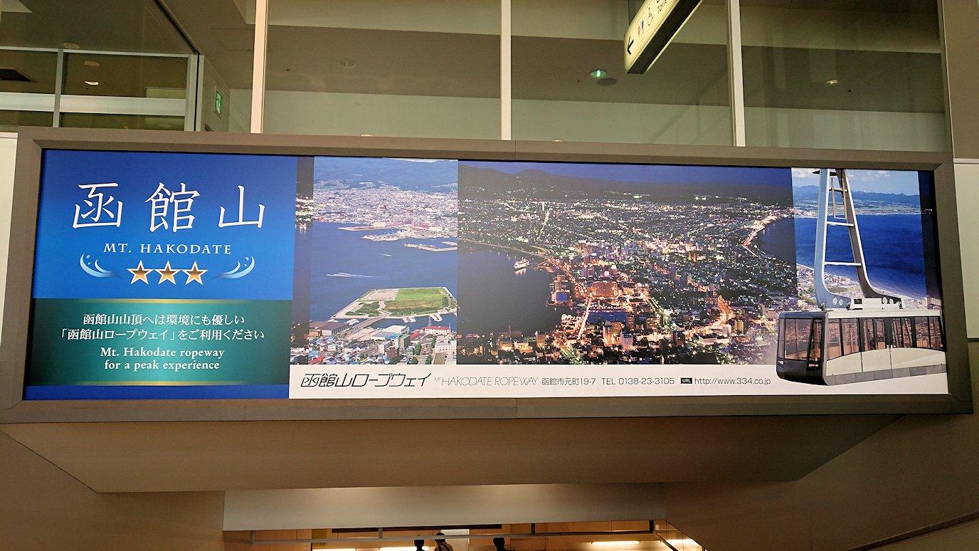 無事函館空港に到着し、内部を見て回る1