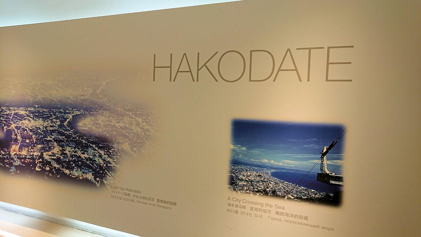 無事函館空港に到着し、内部を見て回る2