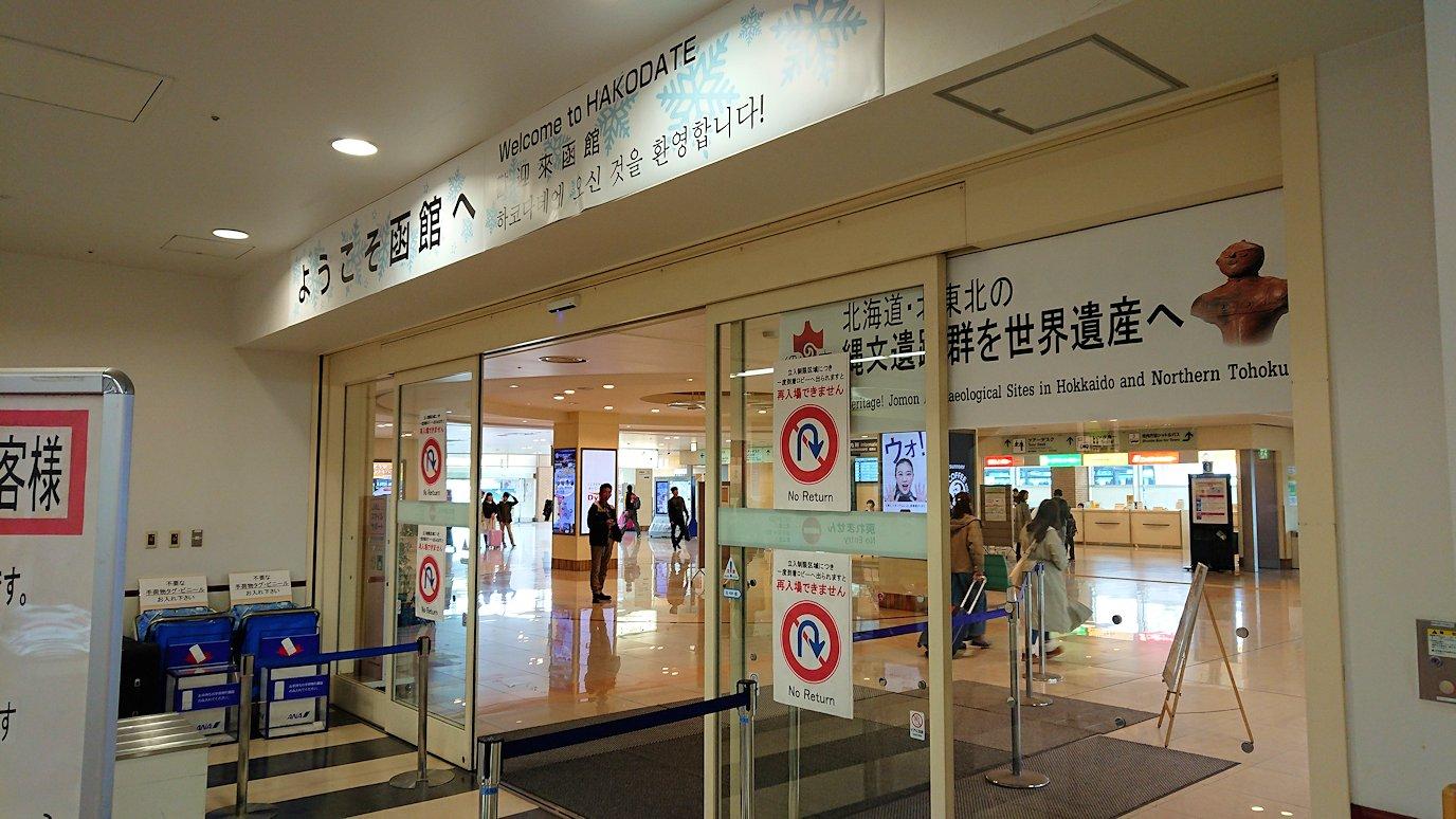 無事函館空港に到着し、内部を見て回る5