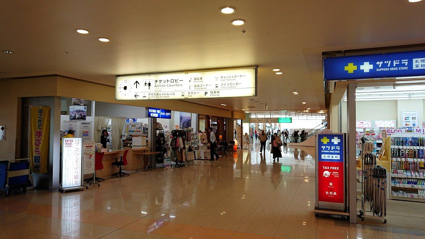 無事函館空港に到着し、内部を見て回る6
