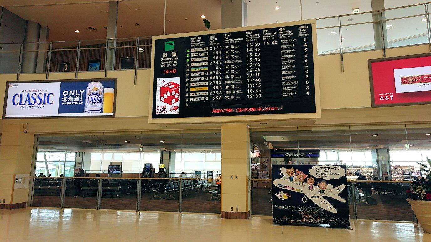 無事函館空港に到着し空港内を散策