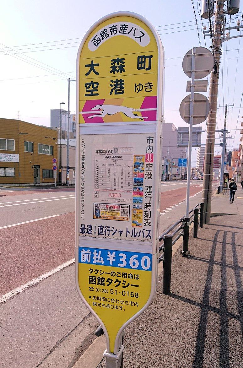 函館空港から市内にある「天然温泉 ホテルパコ函館別亭」に到着しその部屋を確認後、函館市内に出る