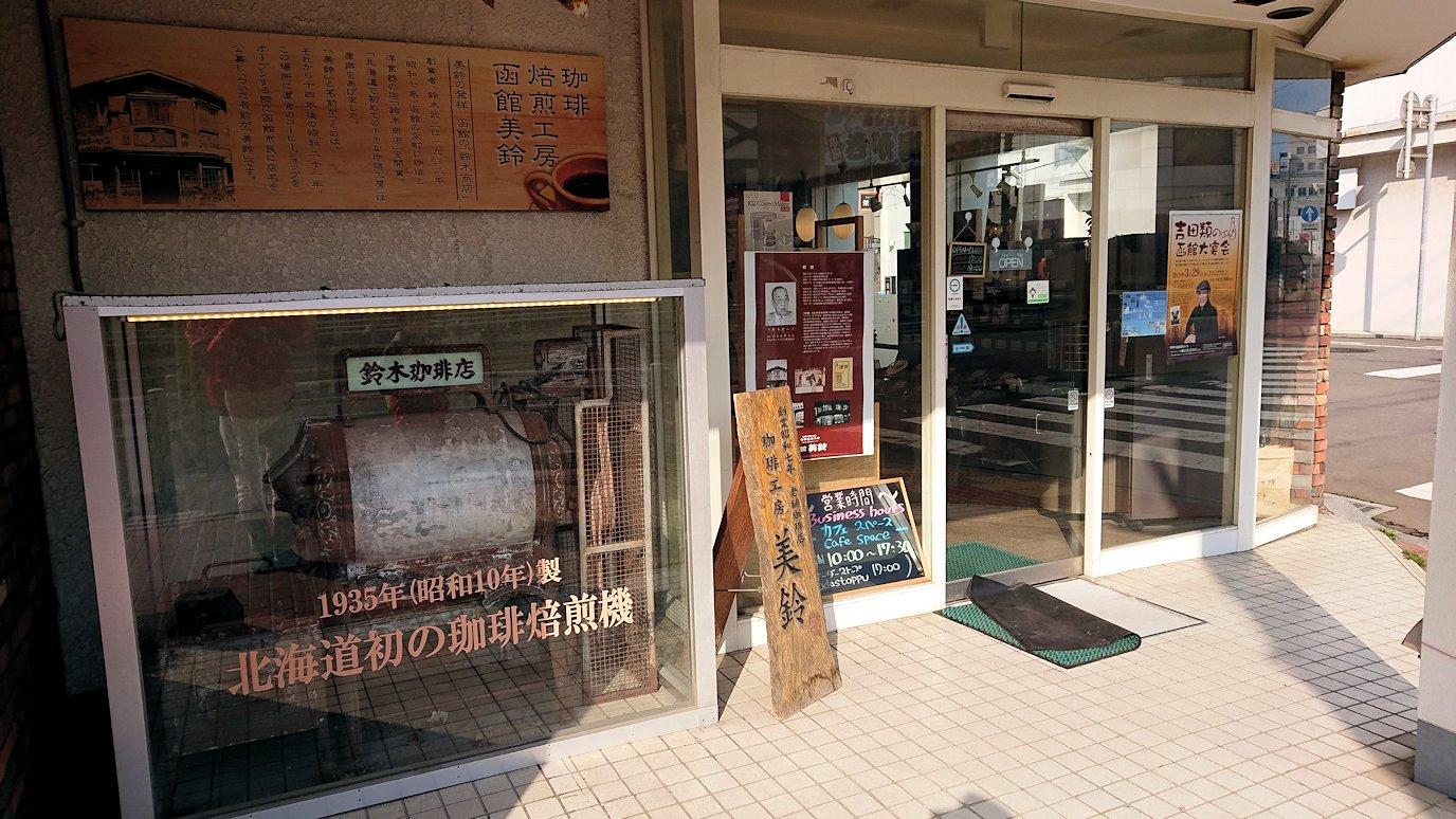 函館空港から市内にある「天然温泉 ホテルパコ函館別亭」に到着しその部屋を確認後、函館市内を散策する3