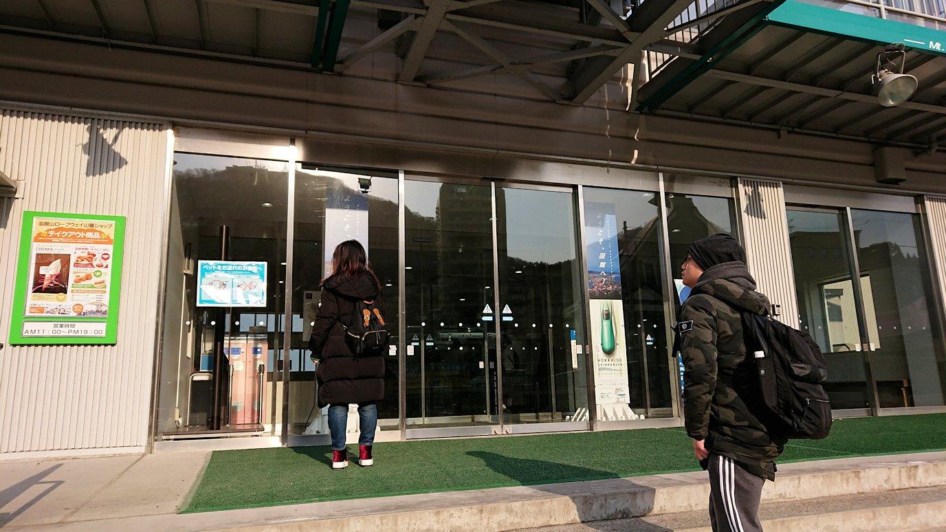 函館市内の函館山ロープウェイ乗り場に到着2