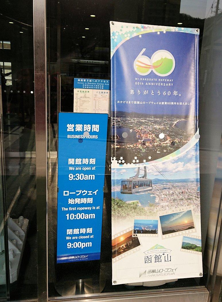 函館市内の函館山ロープウェイ乗り場に到着3