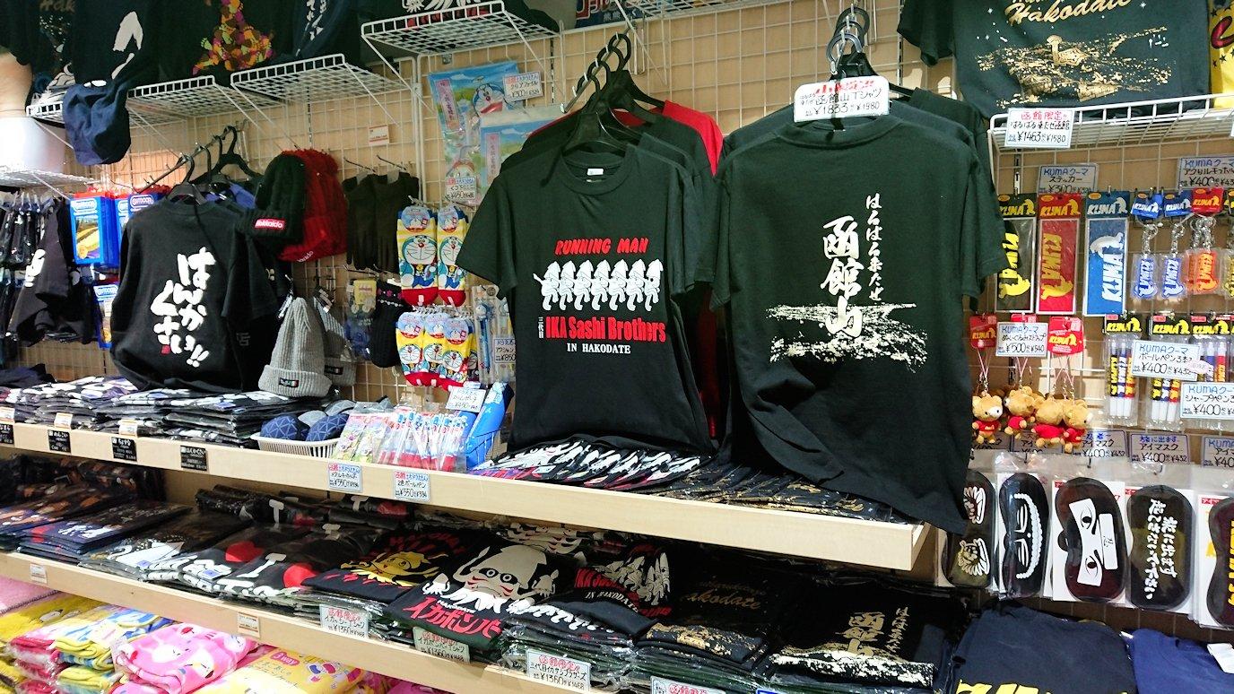 函館市内の函館山ロープウェイで頂上に到着しお土産物を物色して時間を潰す