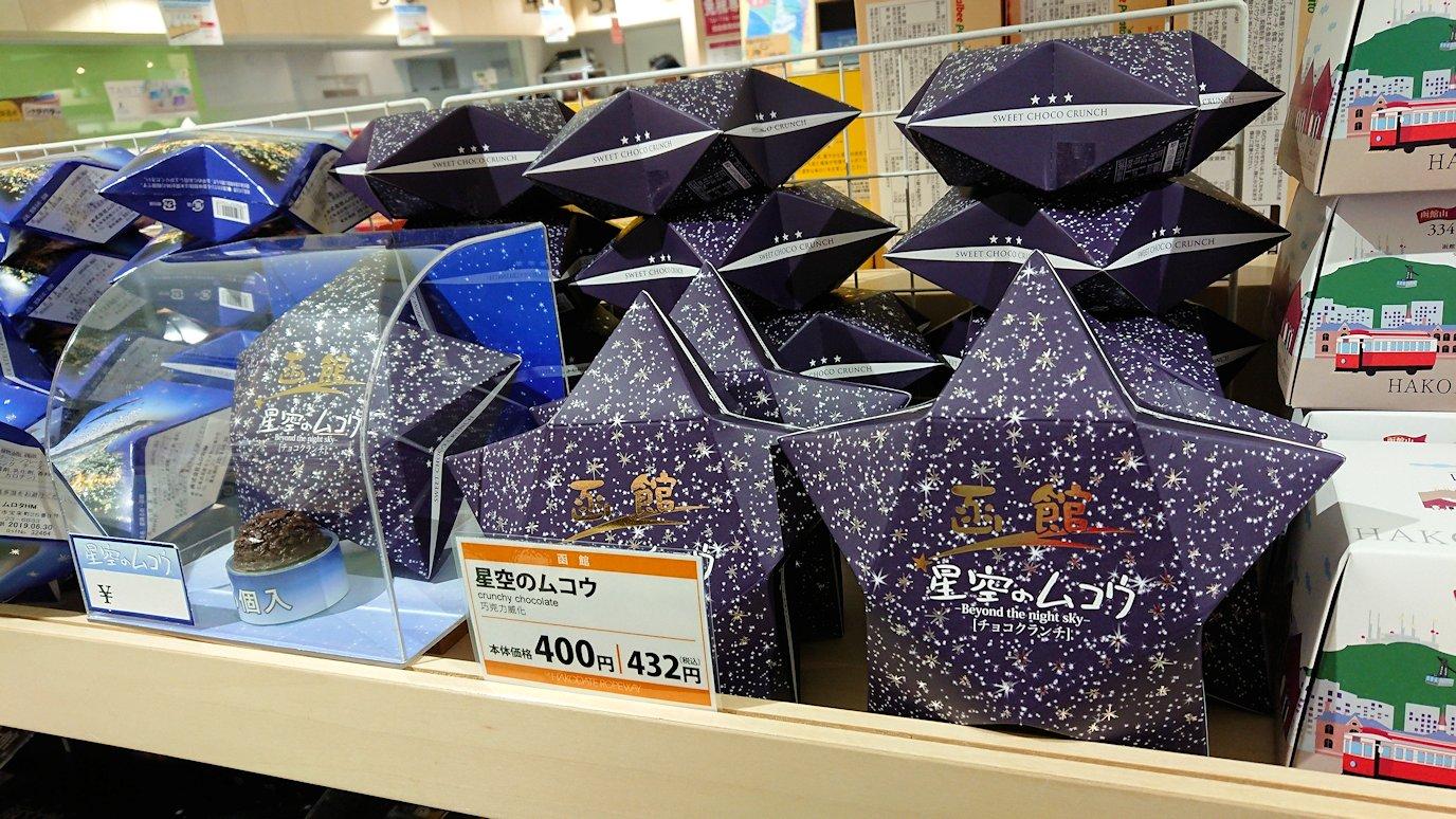 函館市内の函館山ロープウェイで頂上に到着しお土産物を物色して時間を潰す6