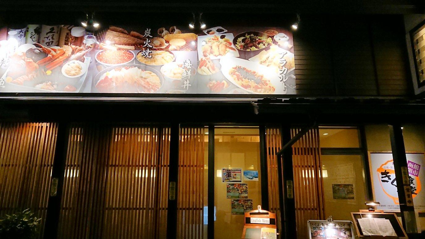 函館市内の金森赤レンガ倉庫辺りで晩御飯を食べて函館駅へ1