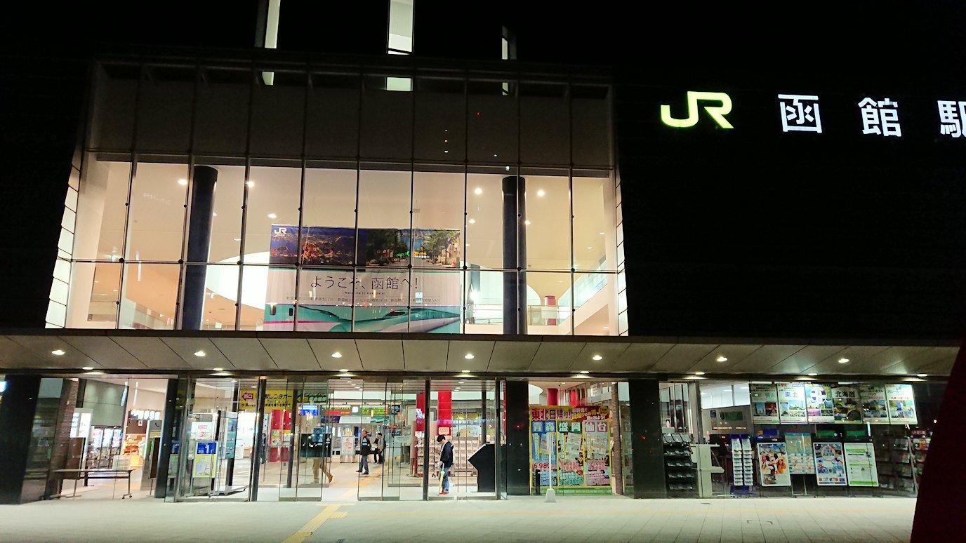 函館市内の金森赤レンガ倉庫辺りで晩御飯を食べて函館駅へ6