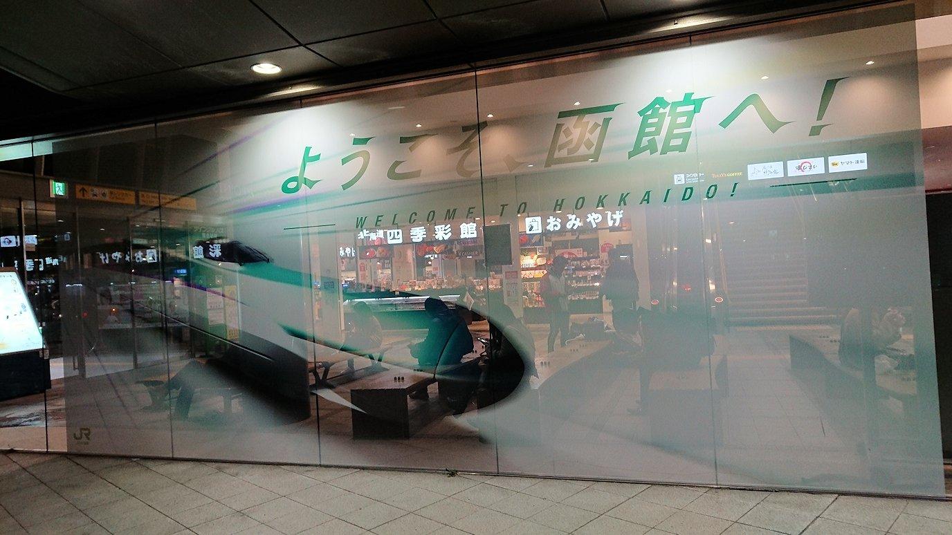 函館市内の金森赤レンガ倉庫辺りで晩御飯を食べて函館駅へ8