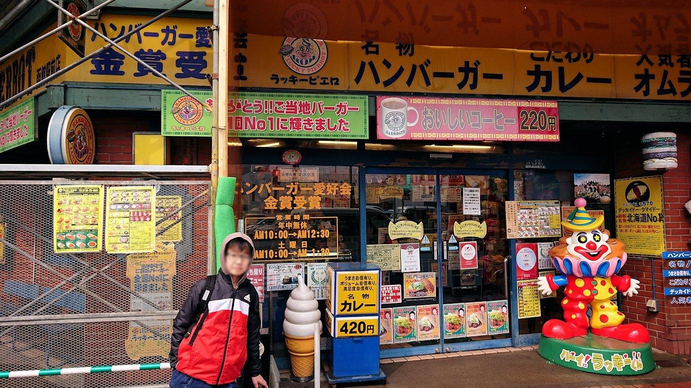函館2日目の朝は朝食をラッキーピエロにて食べます1