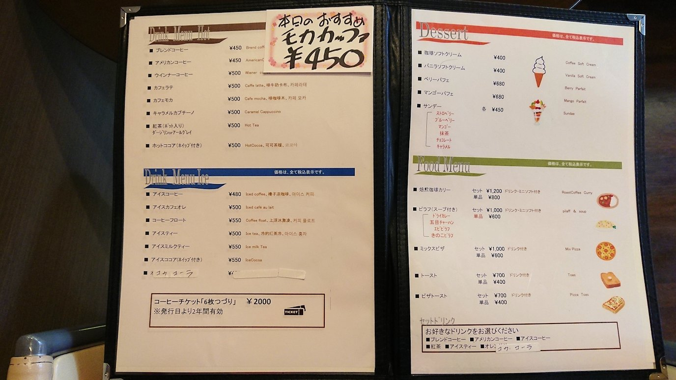 函館市内で五稜郭の見学を終えて美鈴珈琲で楽しむ6