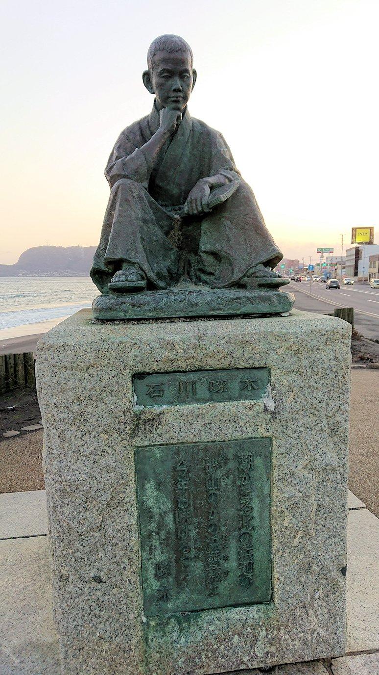 函館市内で五稜郭の見学を終えてホテル周辺で海を眺めて石川啄木公園に向かう5