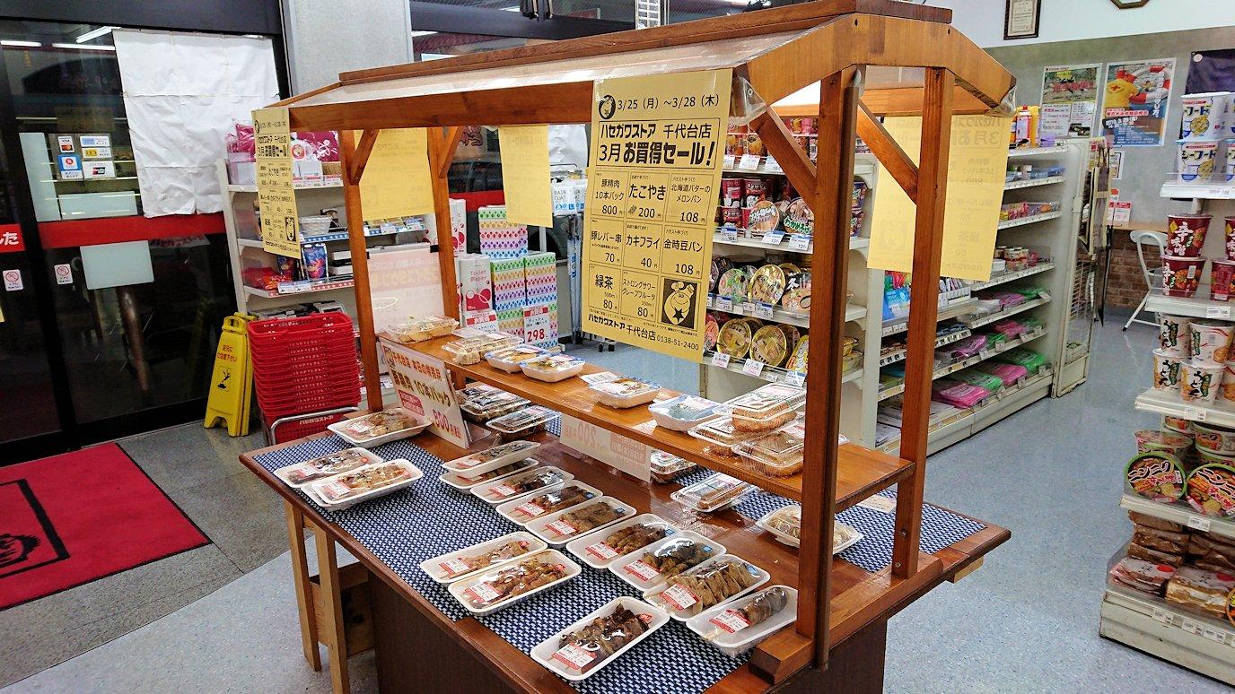 函館市内で石川啄木公園からハセガワストアに向かう2