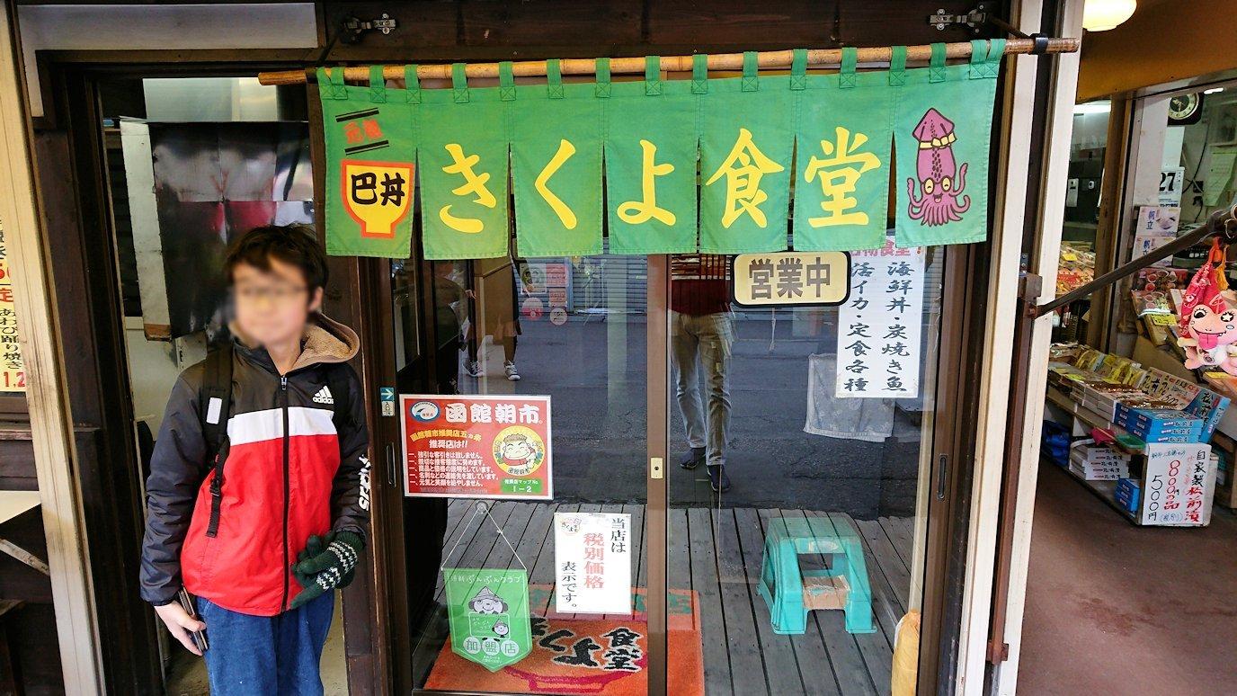 函館最終日、まずは朝市会場で朝食を食べる