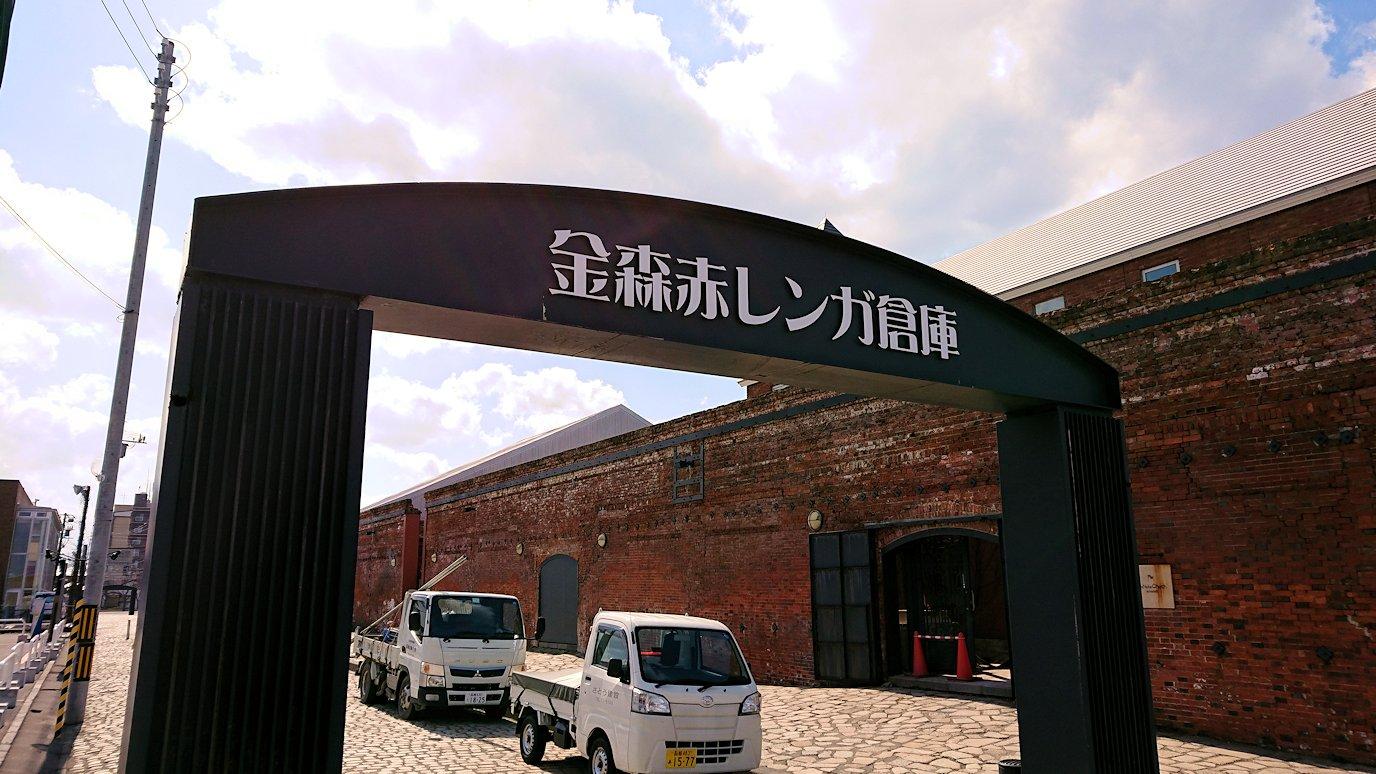 函館最終日は海沿いを歩いて緑の島を目指す