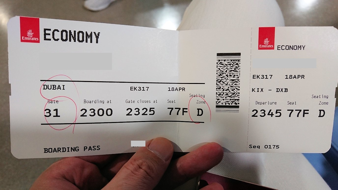 関西国際空港をチュニジアに向けて出発1