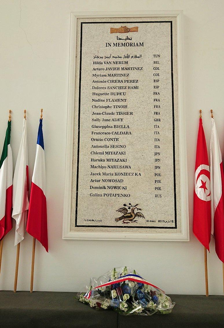 チュニス国際空港を出てバルドー博物館に到着7