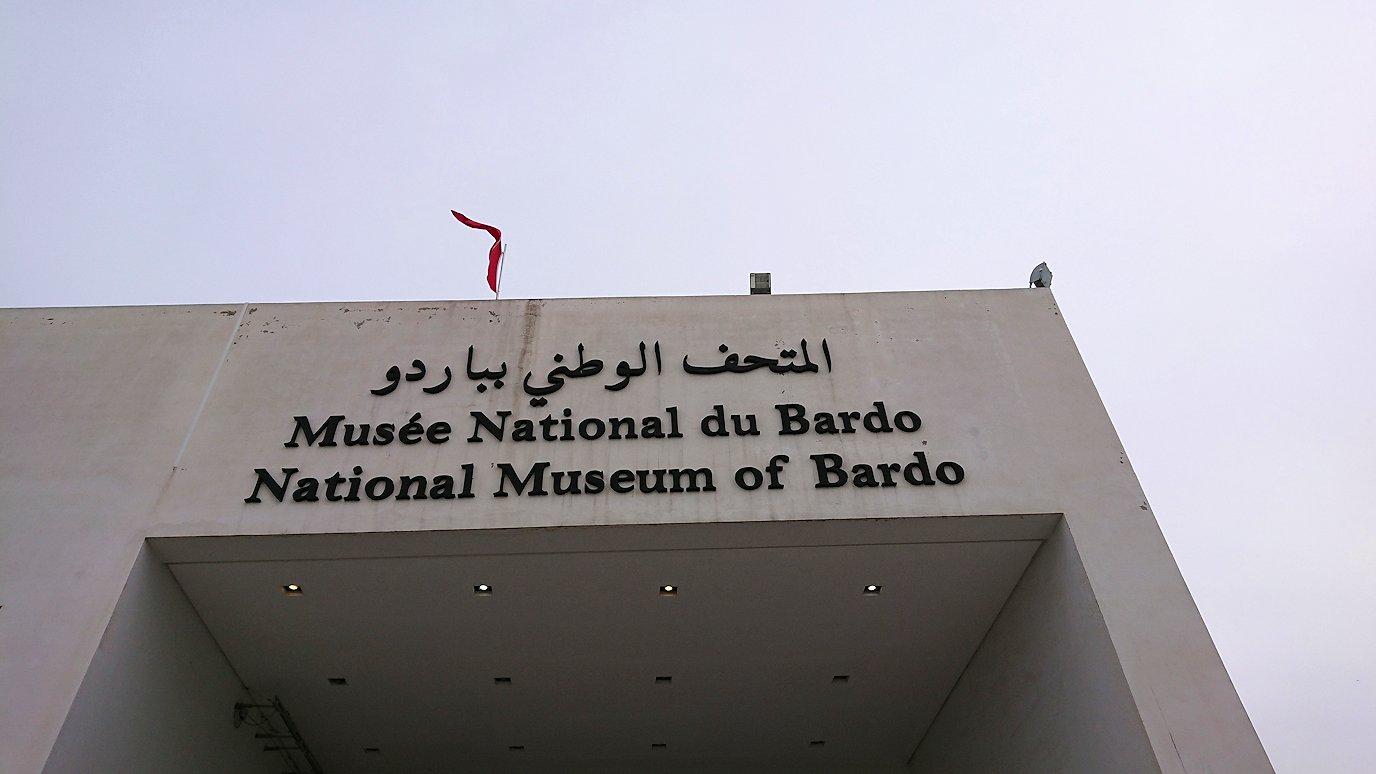 チュニスのバルドー博物館を後にしてホテルに向かう3