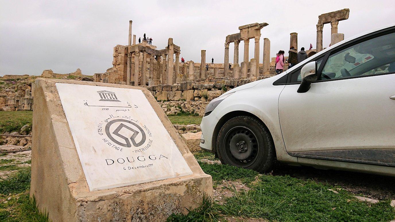 チュニジアのスースの街にある「マルハバ ロイヤル サレム」ホテルからドゥッガ遺跡に到着1