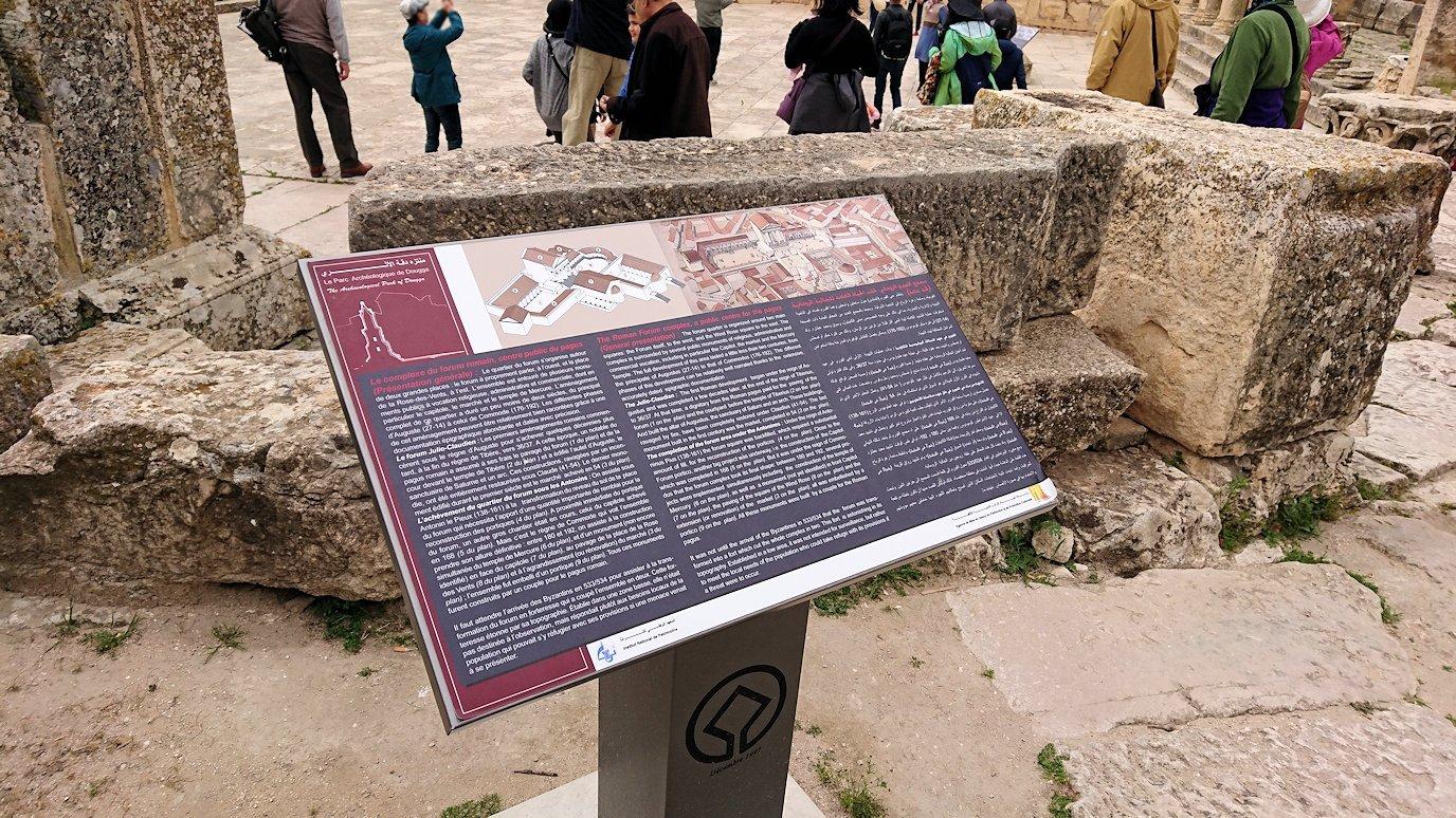 チュニジアのドゥッガ遺跡で奥に進んだ風の広場にて6