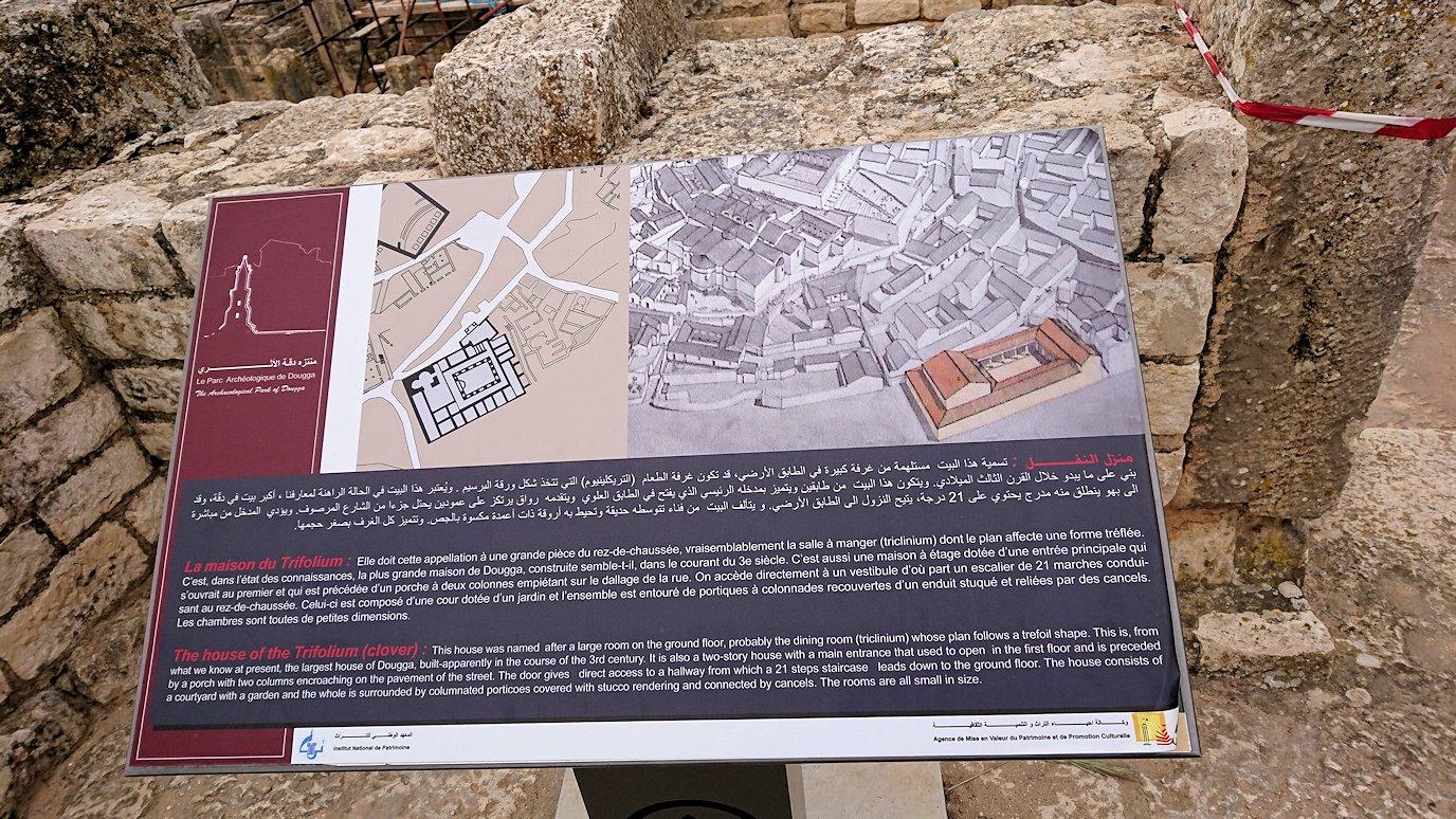 チュニジアのドゥッガ遺跡内を散策