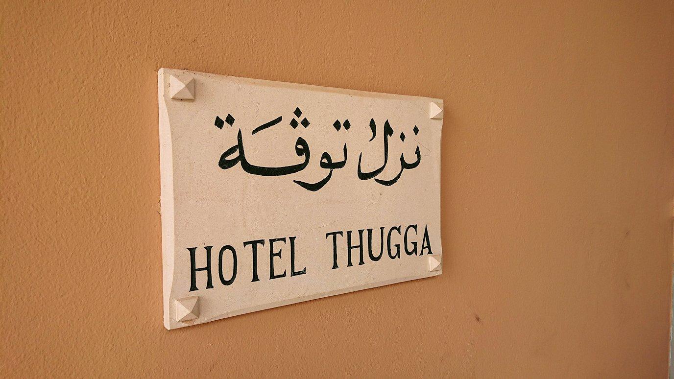 チュニジアのドゥッガ遺跡の見学を終えて近くのレストランに向かいます6