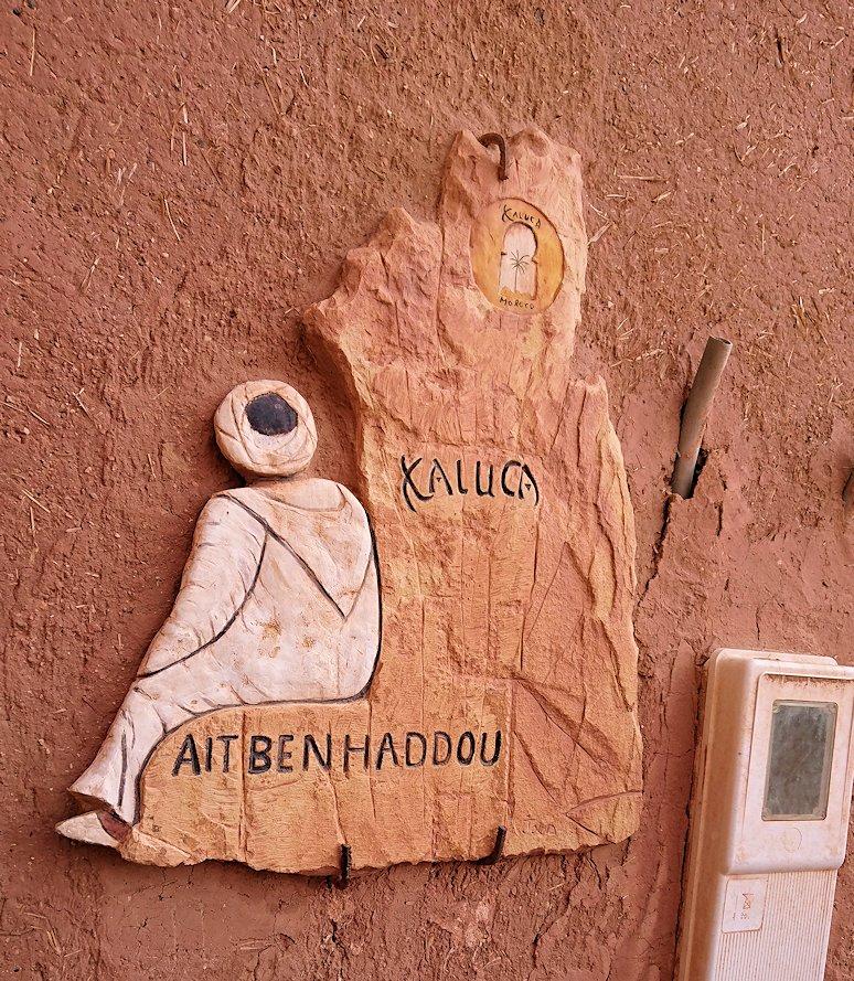 モロッコのワルザザートのアイト・ベン・ハッドゥ内を上の方まで登った頂上で写真撮影タイムで楽しむ9