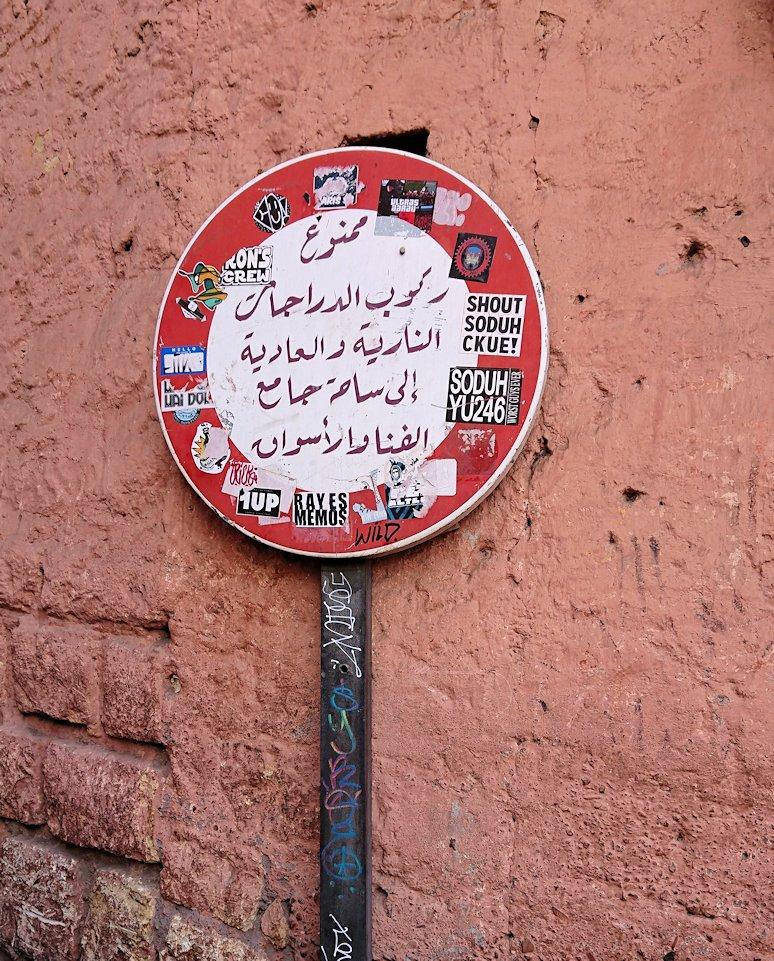 モロッコ・マラケシュでホテルからジャマ・エル・フナ広場に向かう途中の様子