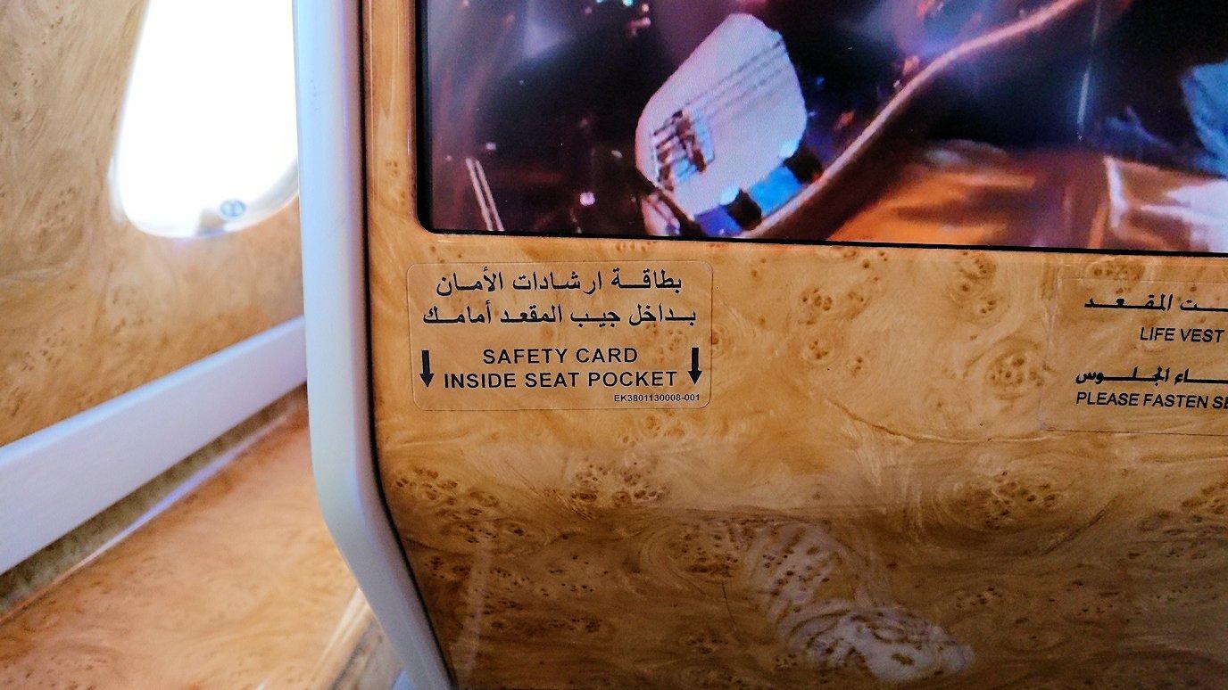 モロッコのカサブランカ空港でA380-800のビジネスクラスに搭乗しドバイへ向かう5