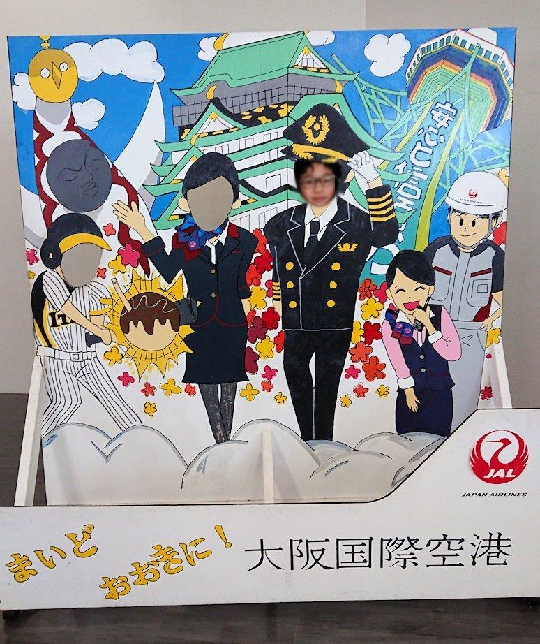 伊丹空港から函館空港に向かう途中の国内線ターミナルにて1