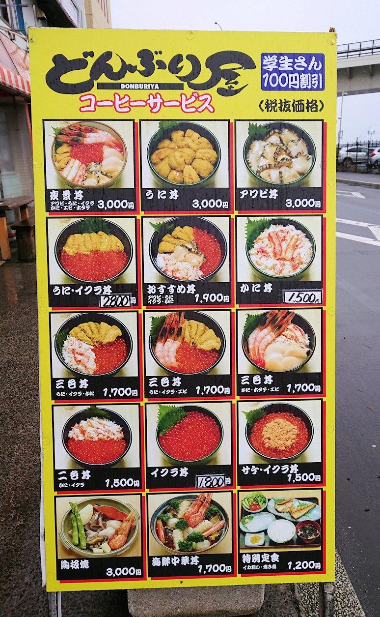 函館2日目の朝は朝食をラッキーピエロで食べて朝市会場に向かう5