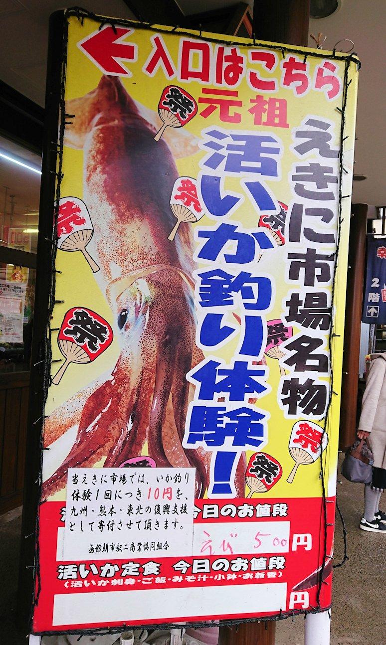 函館2日目の朝は朝食をラッキーピエロで食べて朝市会場に向かう6