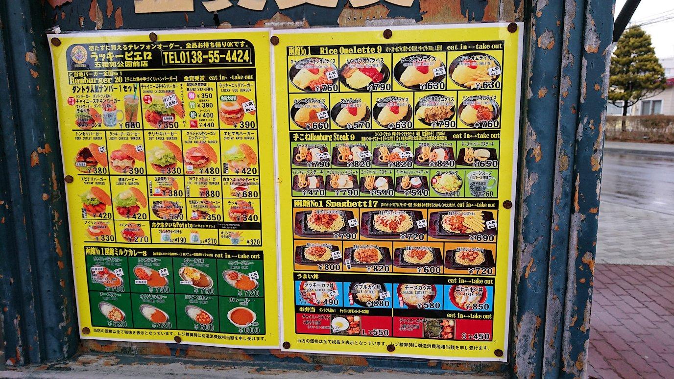 函館2日目の朝は朝食をラッキーピエロで食べて朝市会場を散策し五稜郭に到着