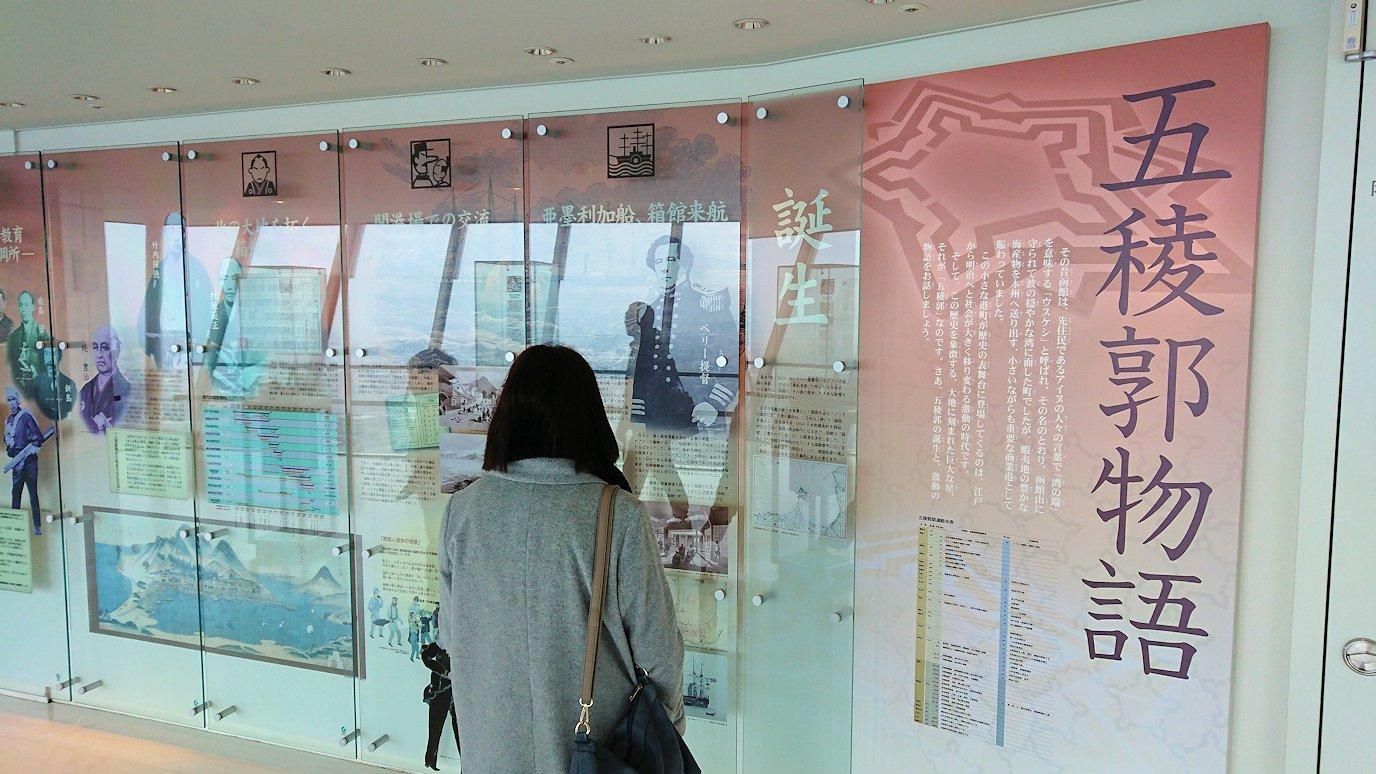 函館2日目は五稜郭タワーに登り景色を楽しむ8