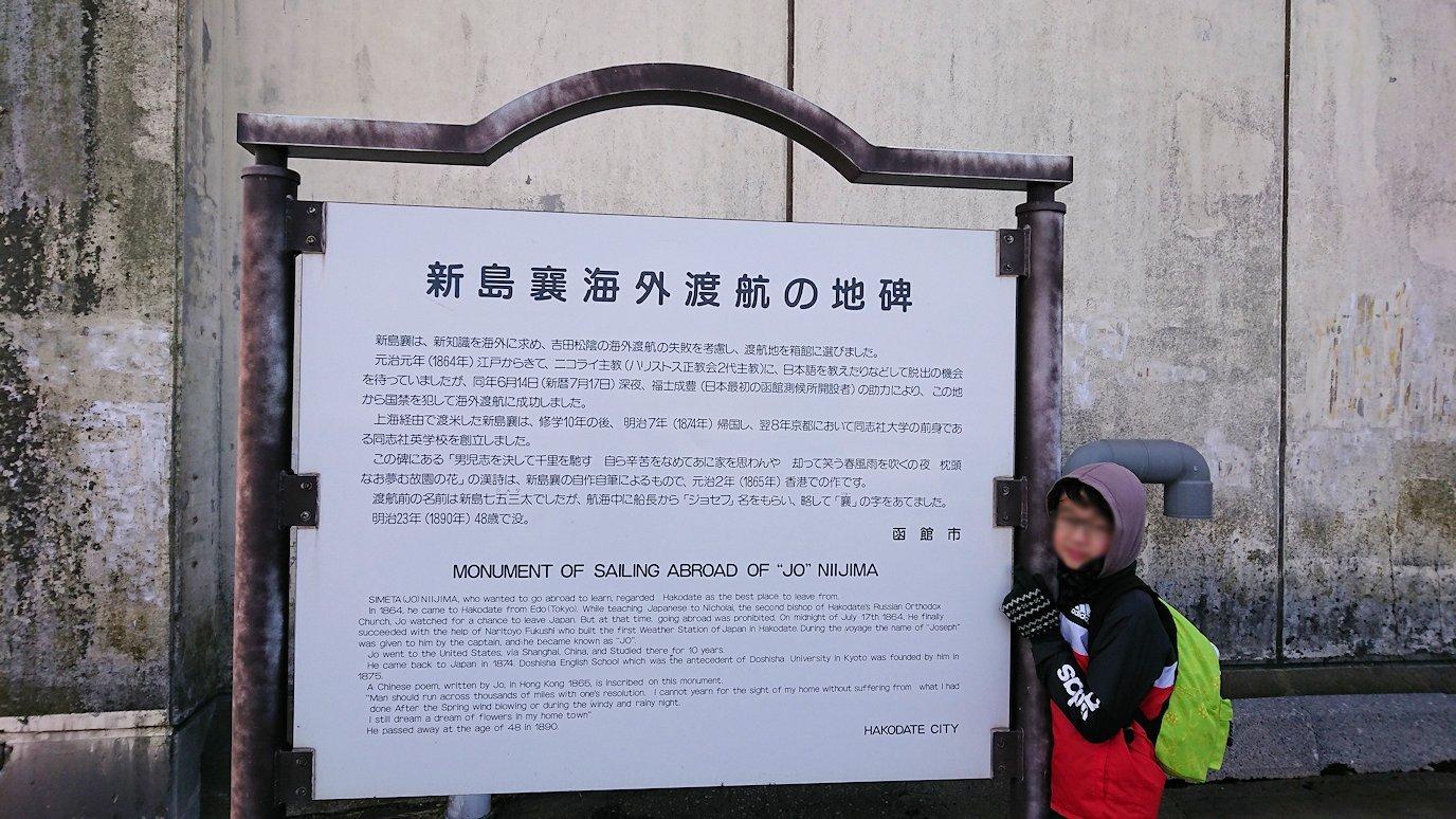 函館最終日は海沿いを歩いて緑の島に到着