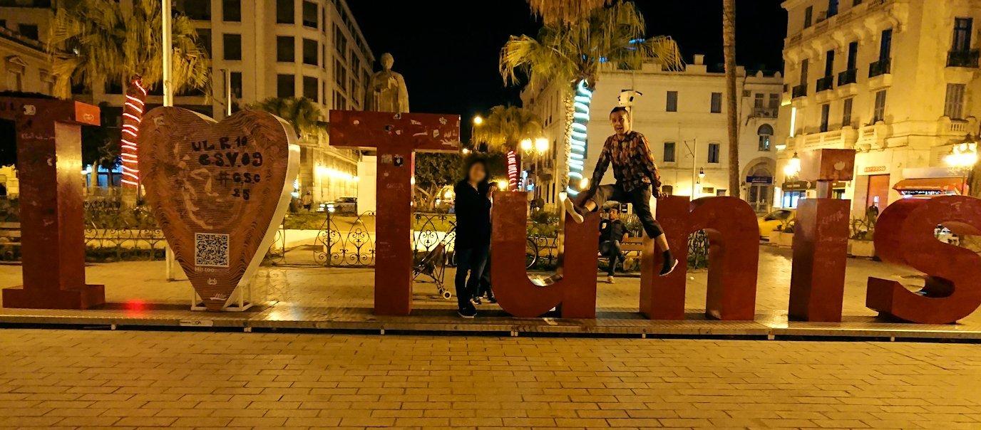 チュニジアのチュニスにあるエルムラディ・アフリカ・ホテルの夕食を食べて、その後夜の街を散策10