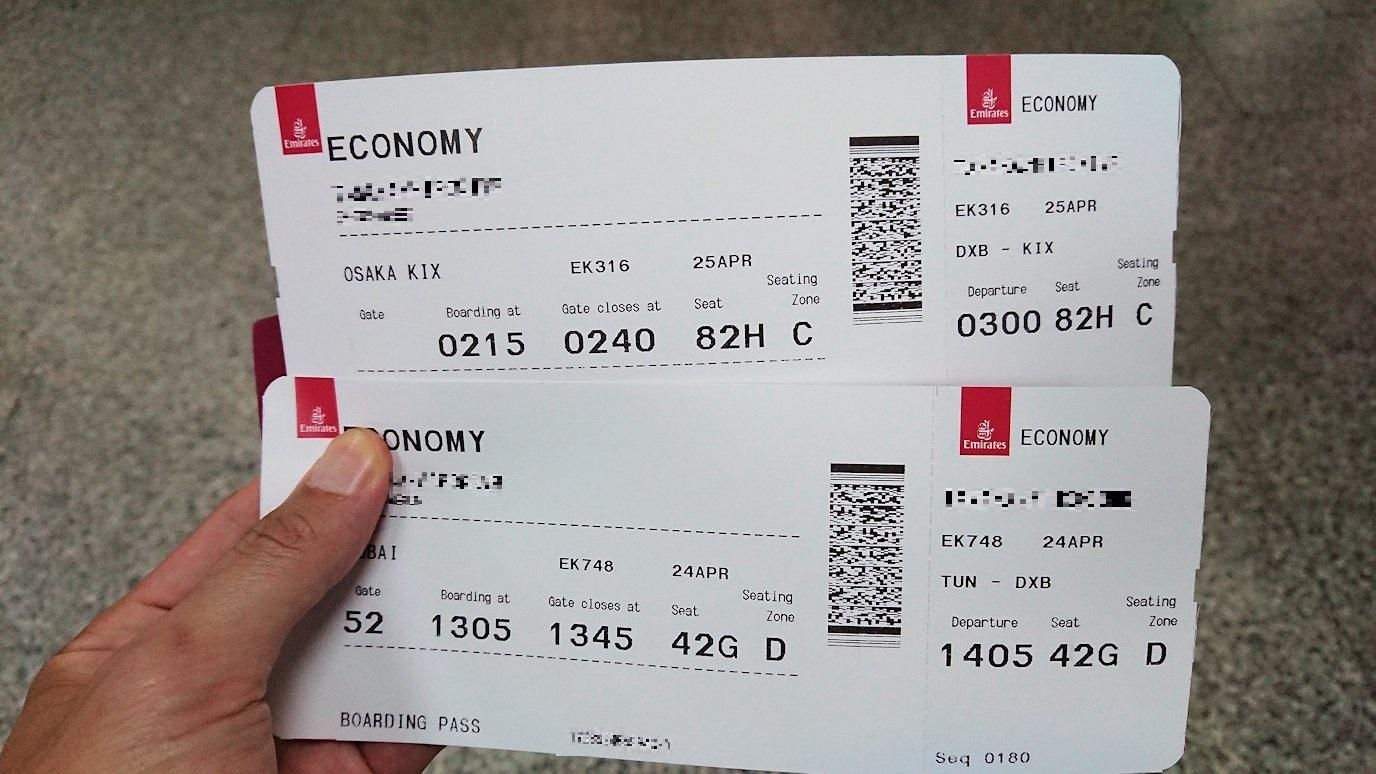 チュニジア:チュニス空港に入る6