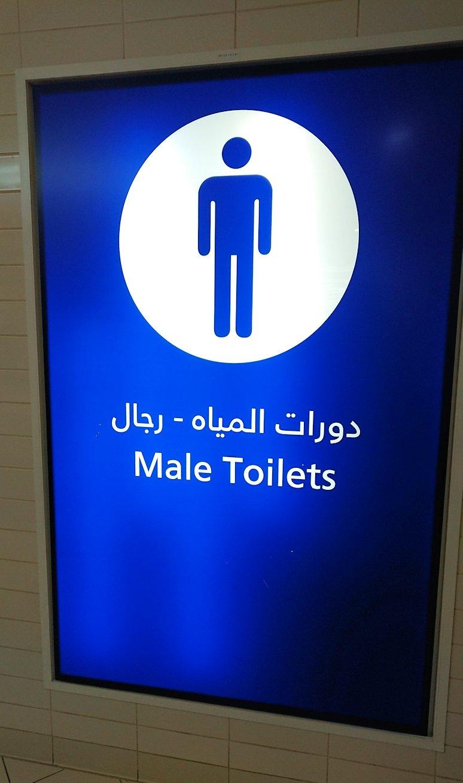 チュニジア:チュニス空港でドバイで乗換7