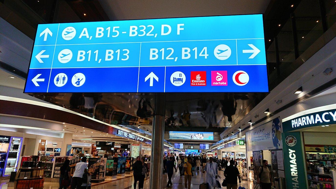 チュニジア:チュニス空港でドバイでラウンジを使用3