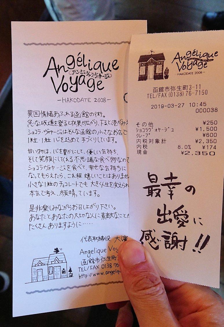 函館市内で人気のスイーツ店「アンジェリック ヴォヤージュ」を訪問5