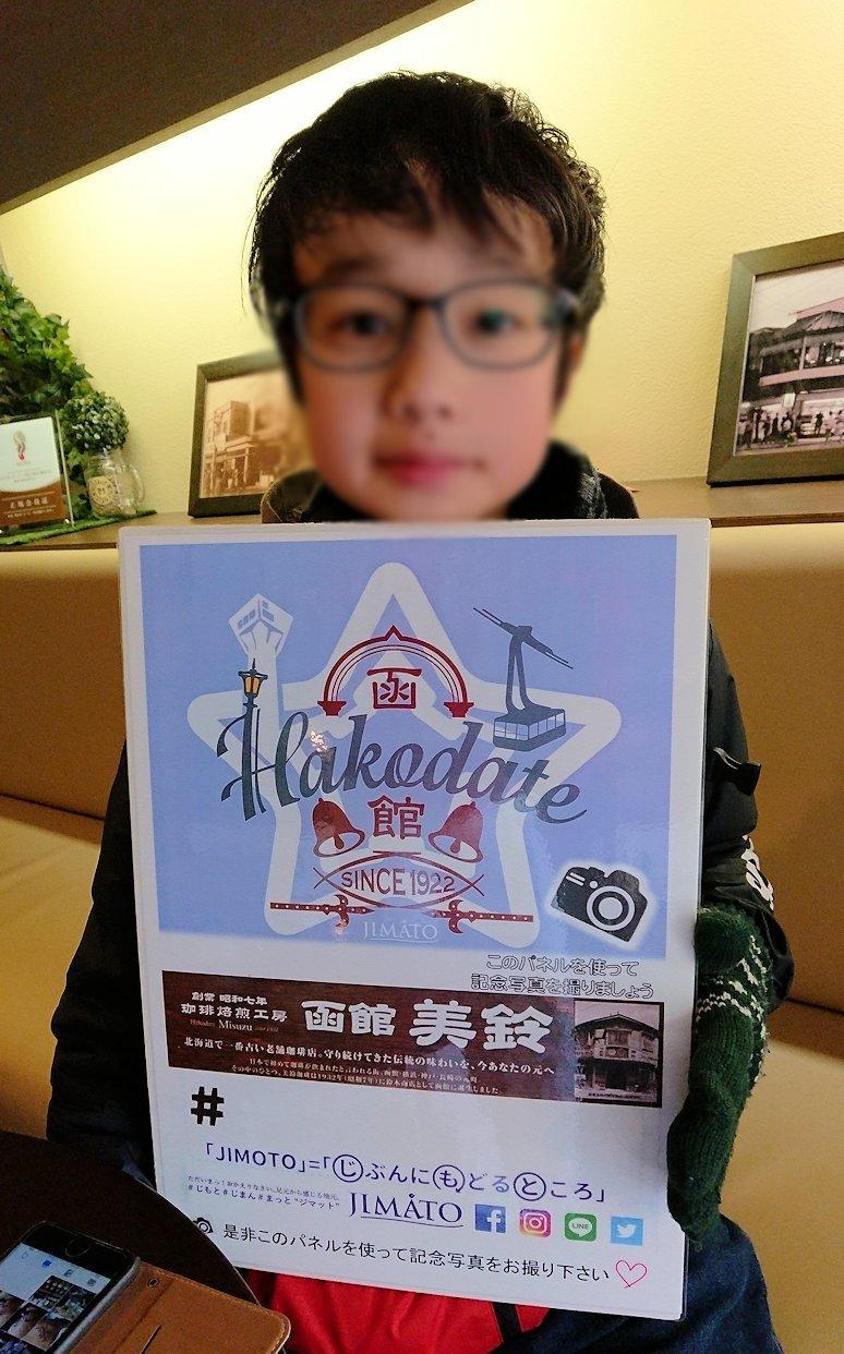 函館市内で路面電車に乗って函館に向かい美鈴珈琲に入る9