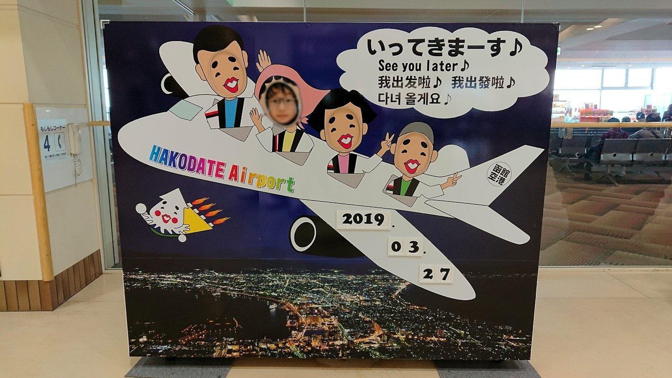 函館空港の中を散策する1
