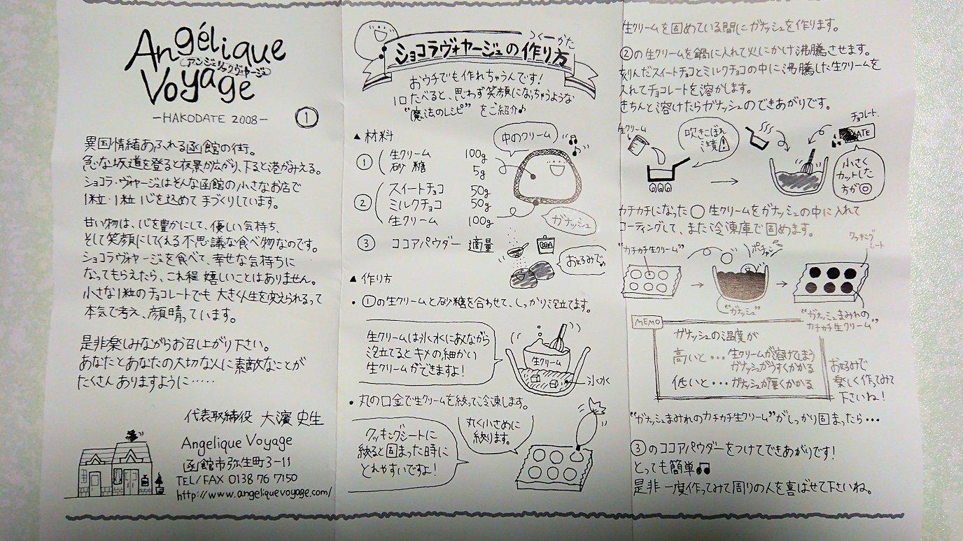 函館市内で人気のスイーツ店「ショコラ・ ヴォヤージュ」を食べる